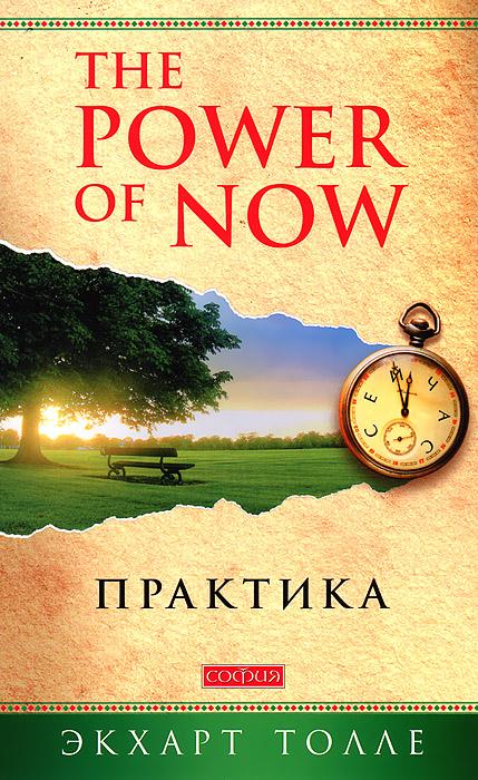 The Power of Now. Практика. Экхарт Толле