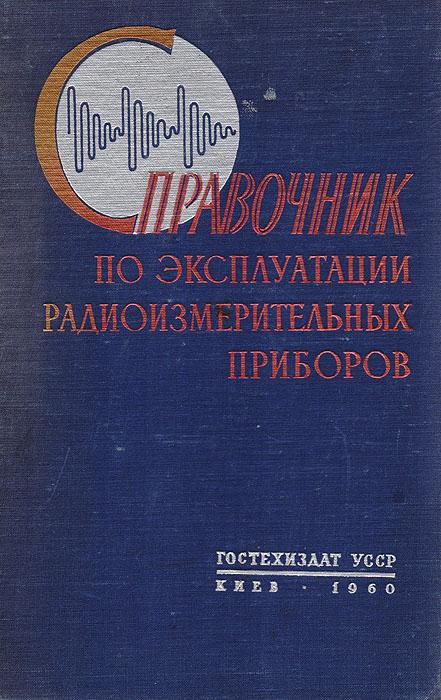 Справочник по эксплуатации радиоизмерительных приборов