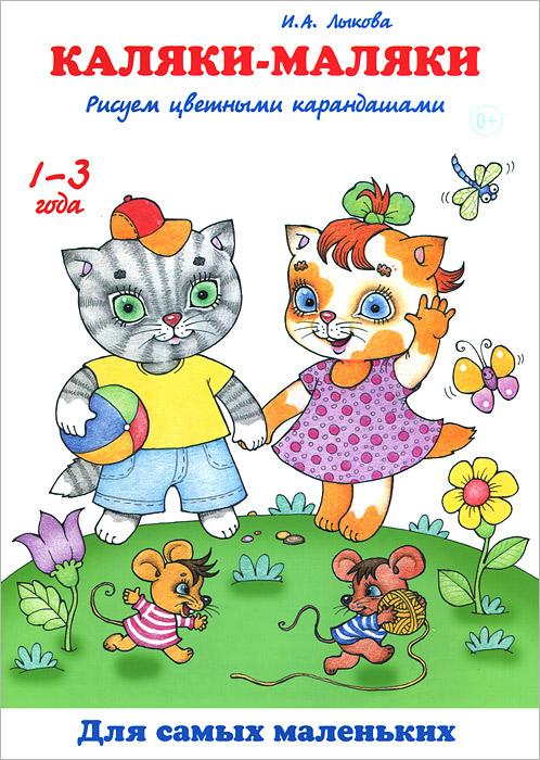Каляки-маляки. Рисуем цветными карандашами. 1-3 года
