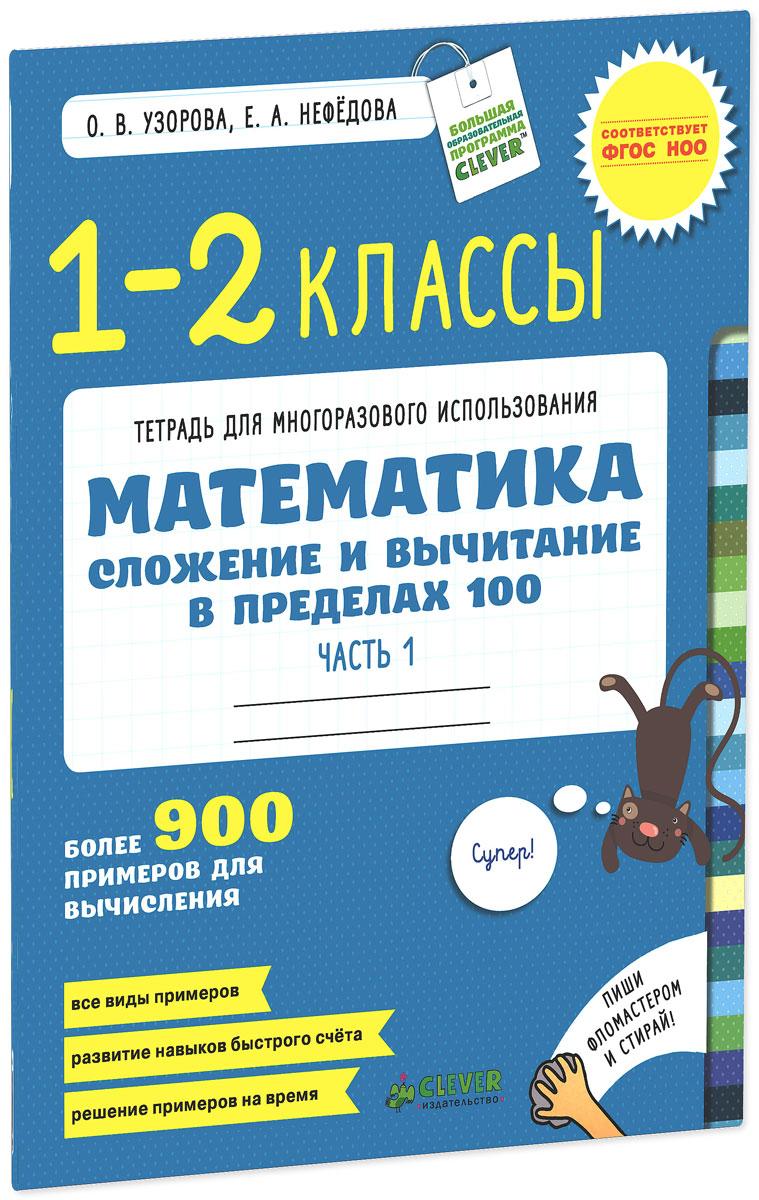 О. В. Узорова, Е. А. Нефедова Математика. 1-2 классы. Сложение и вычитание в пределах 100. 900 примеров для вычисления математика для малышей я считаю до 100