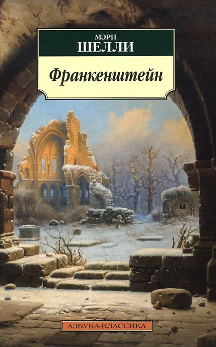 Zakazat.ru: Франкенштейн. Мэри Шелли