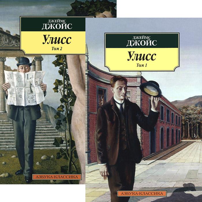 Джеймс Джойс Улисс (комплект из 2 книг) джеймс джойс дублинцы улисс