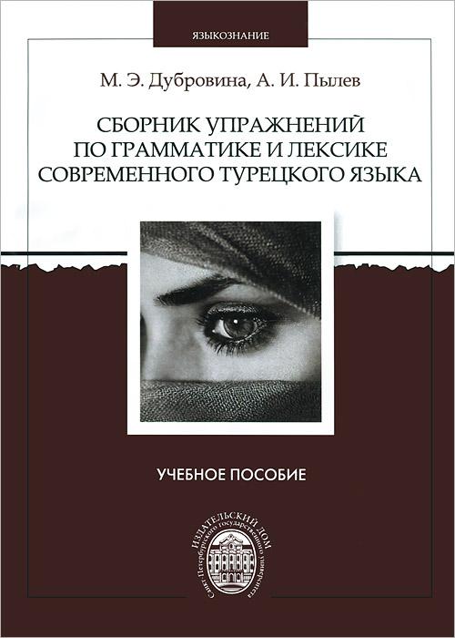 Сборник упражнений по грамматике и лексикек современного турецкого языка. Учебное пособие
