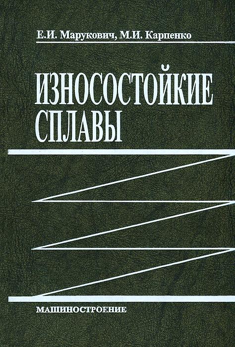 Е. И. Марукович, М. И. Карпенко Износостойкие сплавы