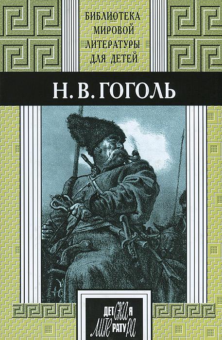 Н. В. Гоголь Н. В. Гоголь. Избранное гоголь н портрет