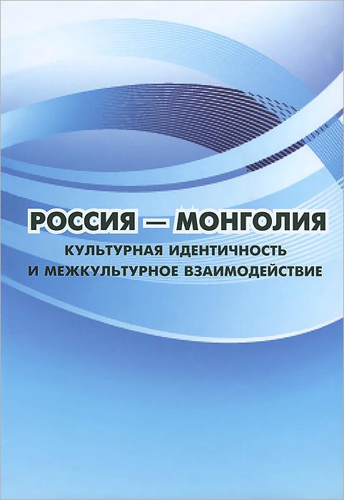 Россия - Монголия. Культурная идентичность и межкультурное взаимодействие