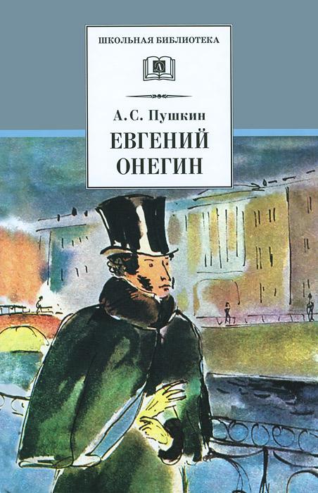 А. С. Пушкин Евгений Онегин ISBN: 978-5-08-005191-3 евгений онегин