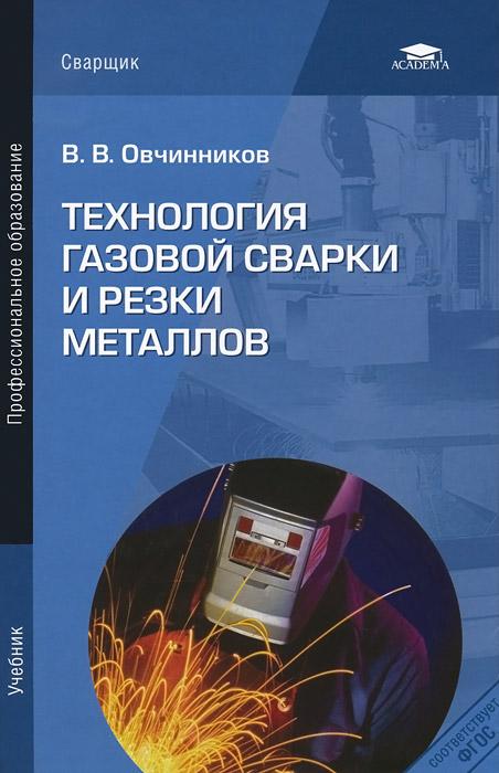 В. В. Овчинников Технология газовой сварки и резки металлов. Учебник