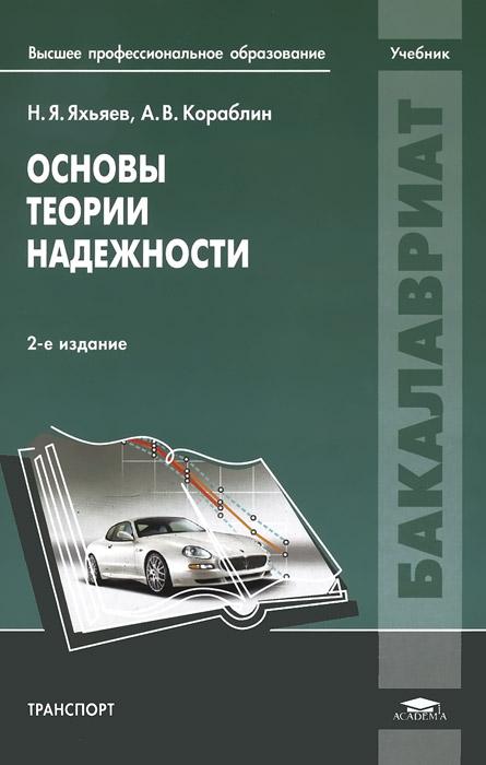 Н. Я. Яхьяев, А. В. Кораблин Основы теории надежности. Учебник
