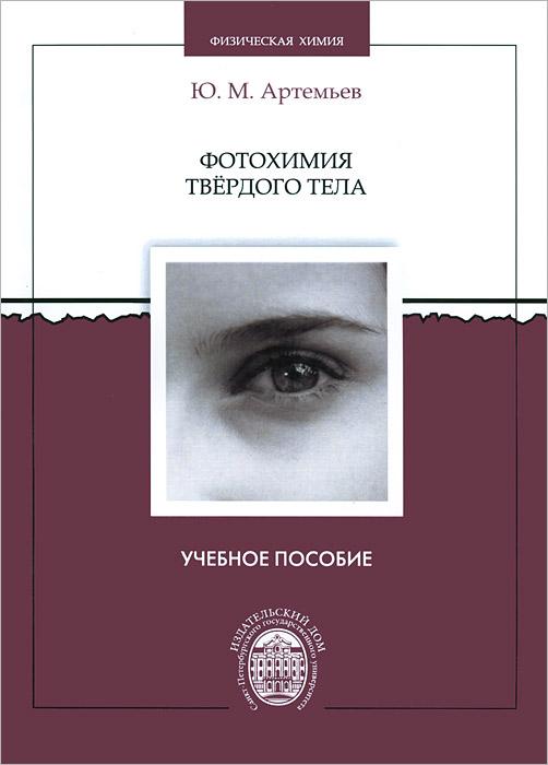 Фотохимия твердого тела. Ю. М. Артемьев