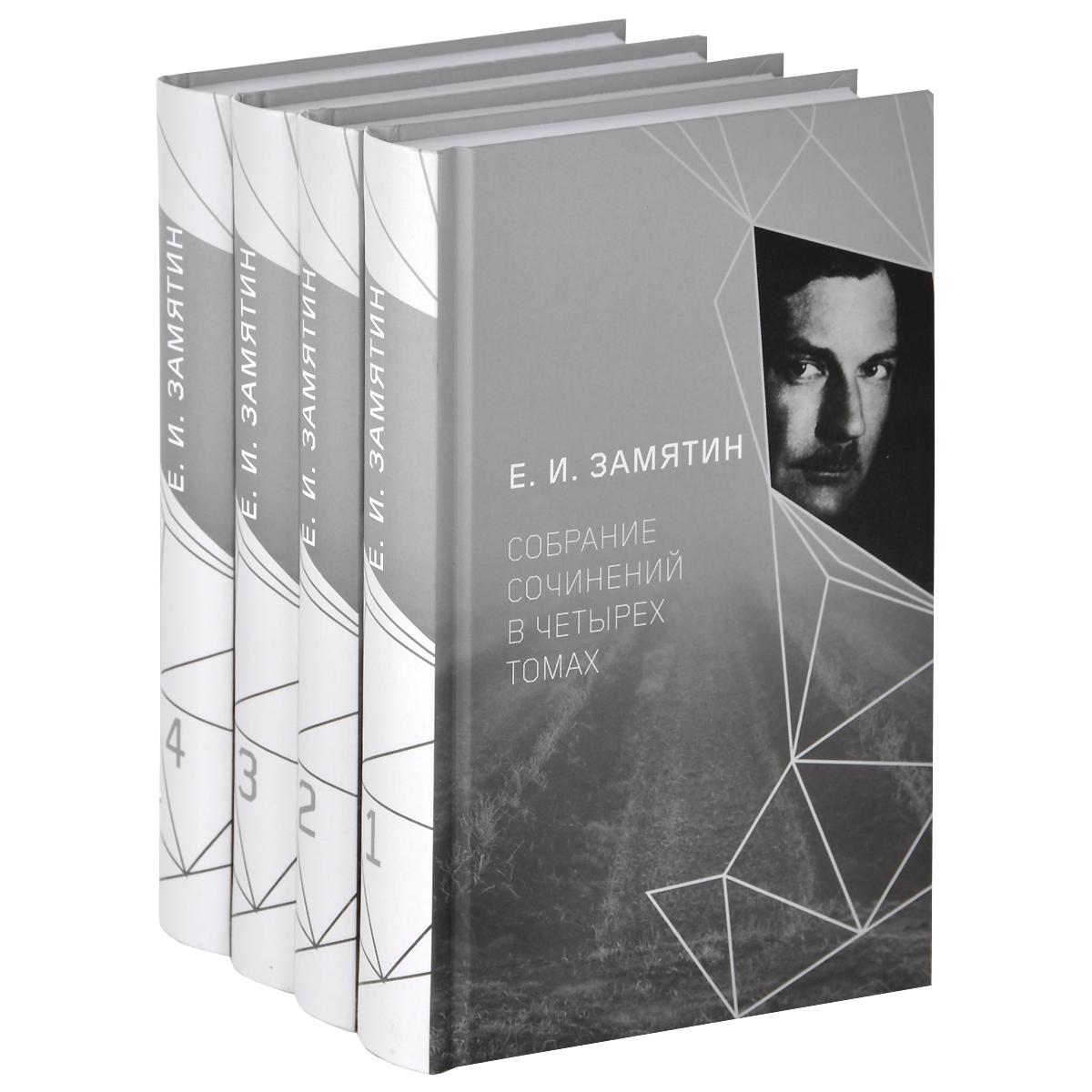 Евгений Замятин Е. И. Замятин. Собрание сочинений. В 4 томах (комплект из 4 книг) евгений замятин бич божий