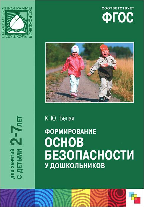 Формирование основ безопасности у дошкольников. Для занятий с детьми 2-7 лет