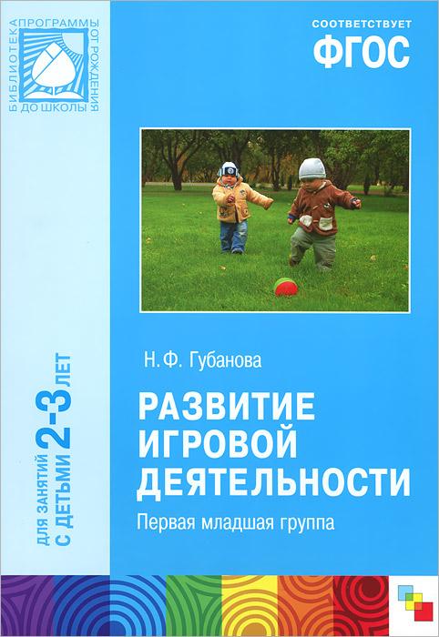 Развитие игровой деятельности. Первая младшая группа. Для занятий с детьми 2-3 лет