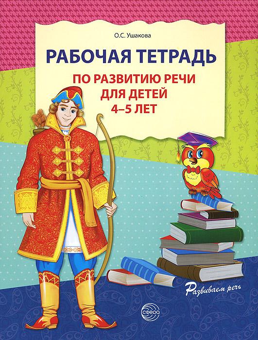 О. С. Ушакова Рабочая тетрадь по развитию речи для детей 4-5 лет в в онишина живем в радости рабочая тетрадь для детей 3 4 лет