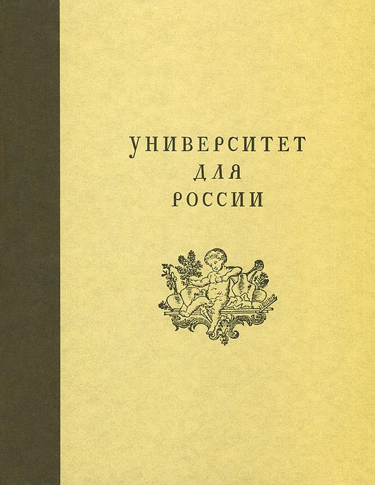 Университет для России. Взгляд на историю культуры XVIII столетия