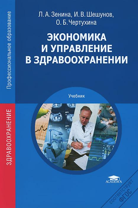 Экономика и управление в здравоохранении. Учебник