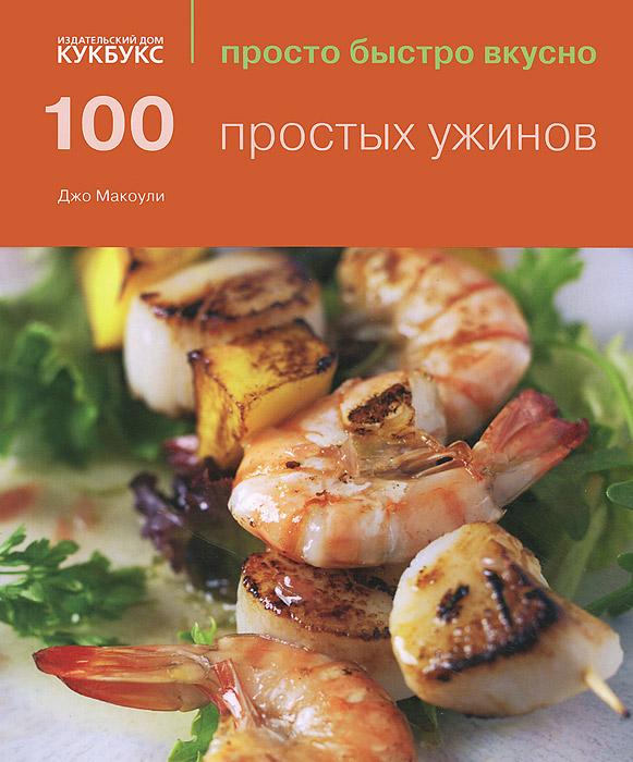Джо Маколей 100 простых ужинов а гагарина 1000 блюд от салатов до десертов для праздников и на каждый день