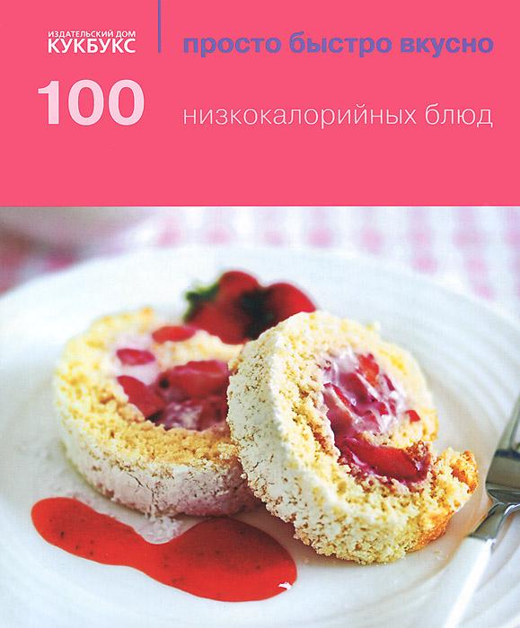 100 низкокалорийных блюд происходит запасливо накапливая