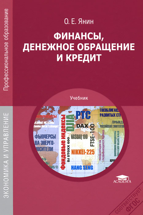 О. Е. Янин Финансы, денежное обращение и кредит. Учебник финансы денежное обращение кредит учебник для вузов