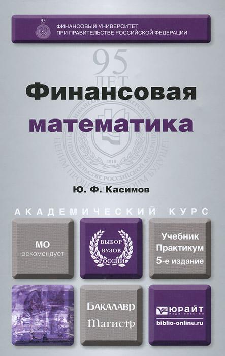 Юрий Касимов Финансовая математика. Учебник