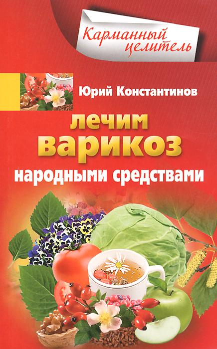 Юрий Константинов. Лечим варикоз народными средствами
