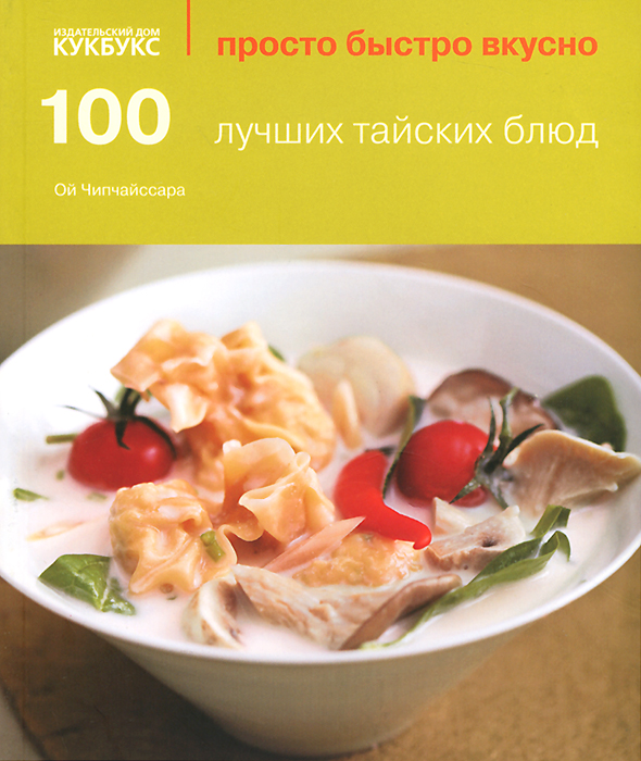 Zakazat.ru: 100 лучших тайских блюд. Ой Чипчайссара