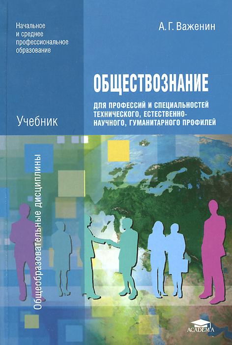 А. Г. Важенин. Обществознание для профессий и специальностей технического, естественно-научного, гуманитарного профилей