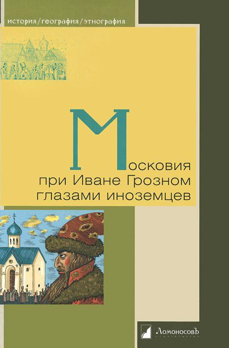 Московия при Иване Грозном глазами иноземцев русский немец