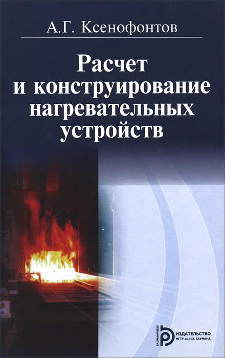 А. Г. Ксенофонтов Расчет и конструирование нагревательных устройств. Учебник оборудование литейных цехов