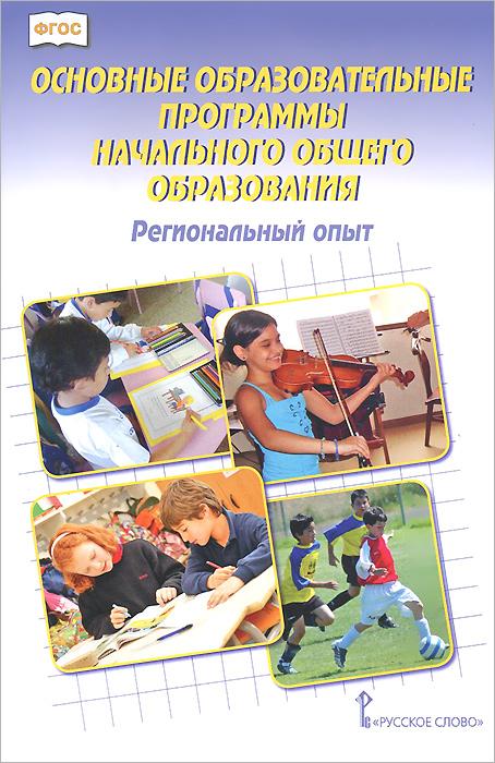 Основные образовательные программы начального общего образования. Региональный опыт