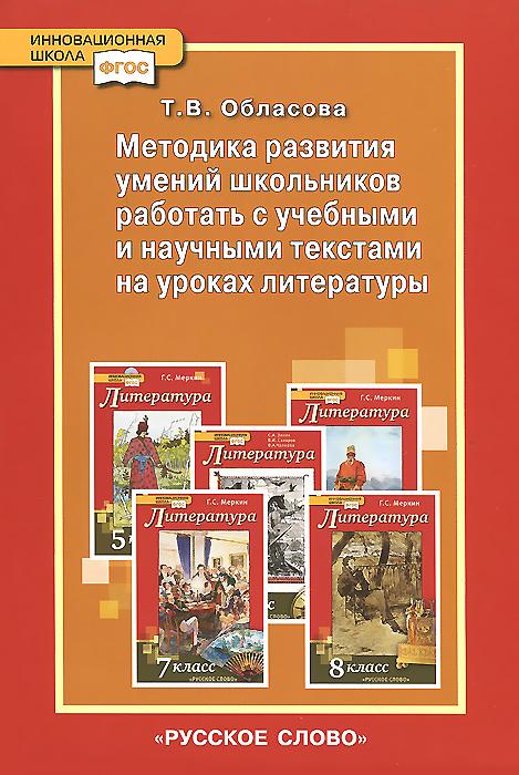 Методика развития умений школьников работать с учебными и научными текстами на уроках литературы