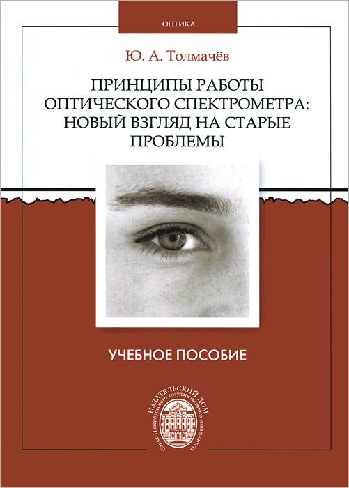 Принципы работы оптического спектрометра. Новый взгляд на старые проблемы. Ю. А. Толмачев