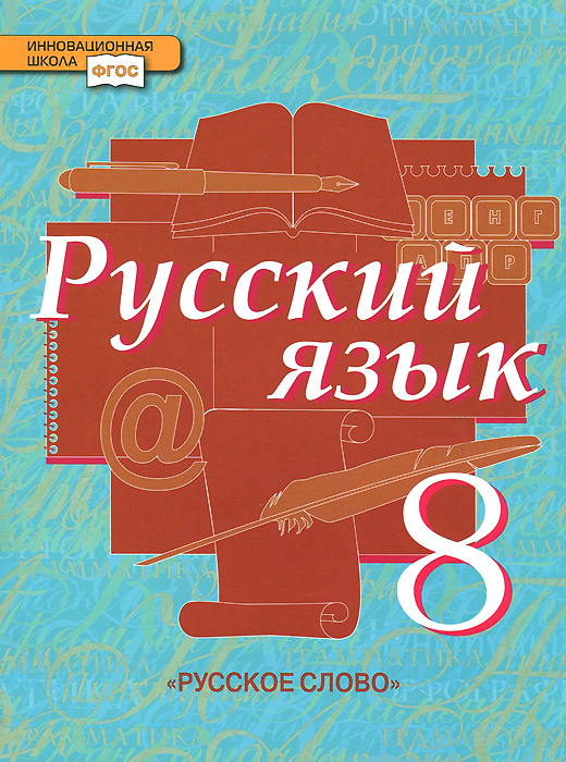 Русский язык. 8 класс. Электронная форма учебника. (рыбченкова л.