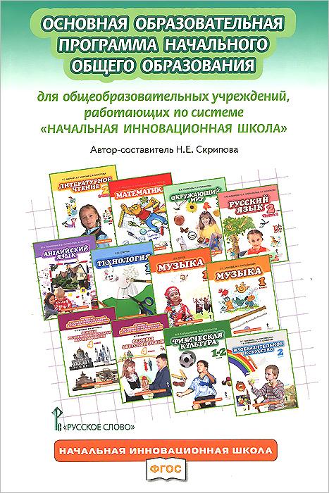 Основная образовательная программа начального общего образования для общеобразовательных учреждений