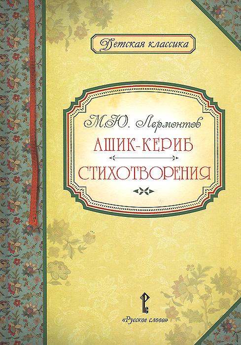 М. Ю. Лермонтов Ашик-Кериб. Стихотворения михаил лермонтов ашик кериб