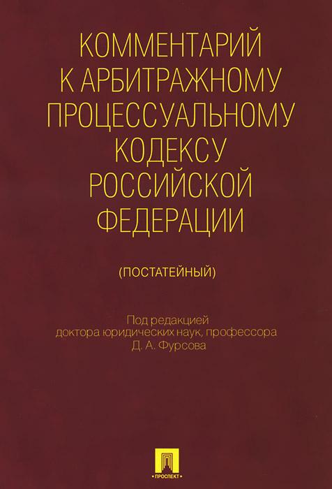 Комментарий к Арбитражному процессуальному кодексу Российской Федерации рации