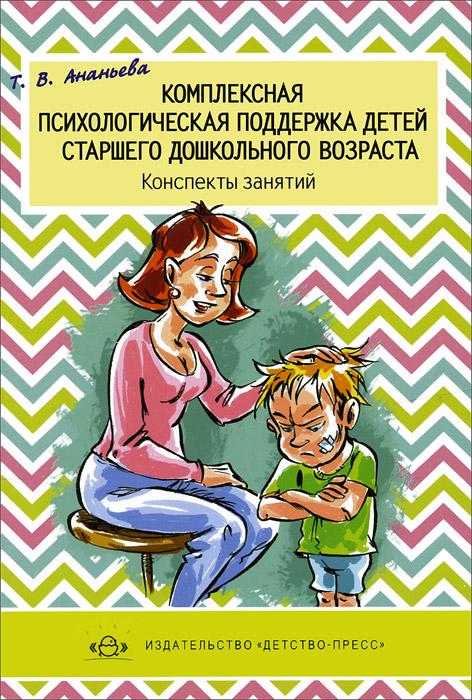 Т. В. Ананьева Комплексная психологическая поддержка детей старшего дошкольного возраста. Конспекты занятий компьютер для людей старшего возраста cамоучитель левина в цвете