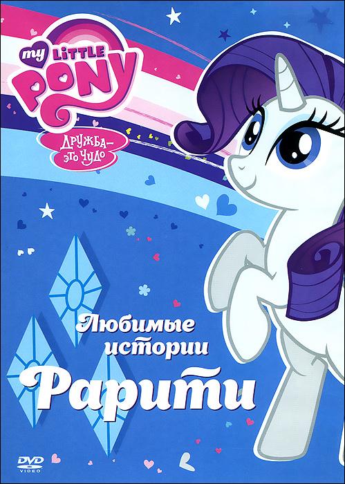 Мой маленький пони: Любимые истории Рарити знаменитости в челябинске
