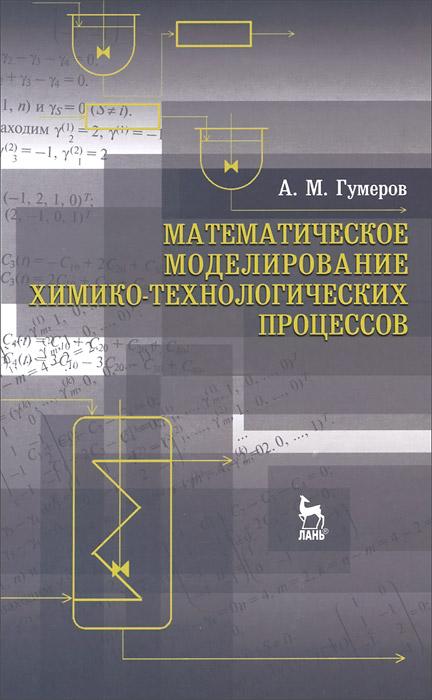 Математическое моделирование химико-технологических процессов. Учебное пособие