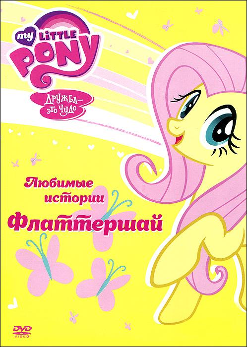 Мой маленький пони: Любимые истории Флаттершай