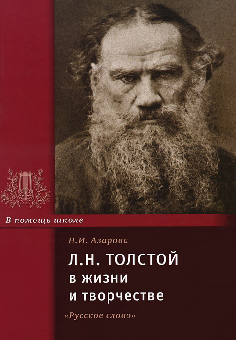 Н. И. Азарова Л. Н. Толстой в жизни и творчестве азарова н календарь книга гаданий