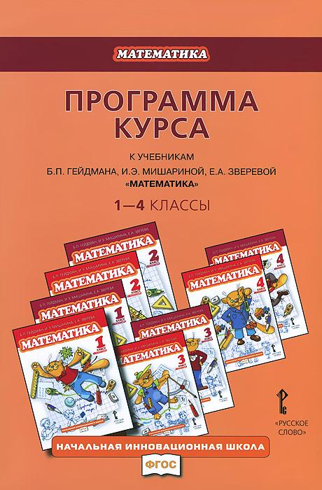 Б. П. Гейдман Математика. 1-4 классы. Программа курса ISBN: 978-5-00007-043-7