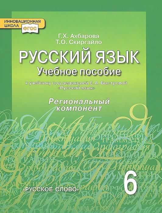 Русский язык. 6 класс. Учебное пособие. Региональнй компонент
