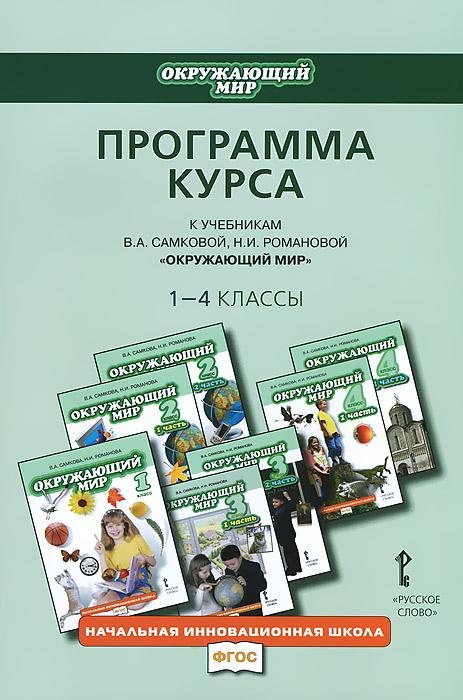 """Окружающий мир. 1-4 классы. Программа курса к учебникам В. А. Самковой, Н. И. Романовой """"Окружающий мир"""""""