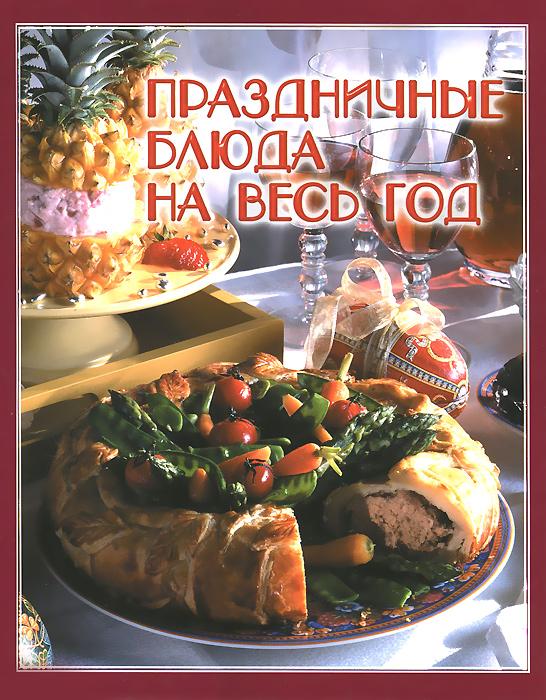 Праздничные блюда на весь год книги издательство аст лучшие праздничные блюда