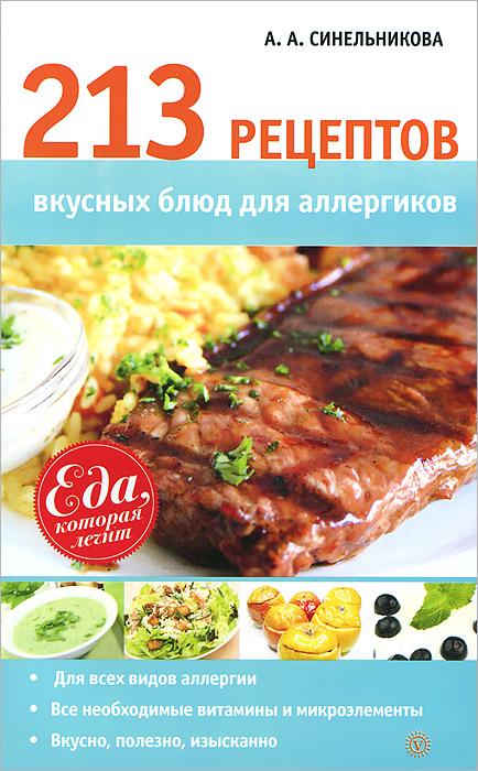 А. А. Синельникова 213 рецептов вкусных блюд для аллергиков