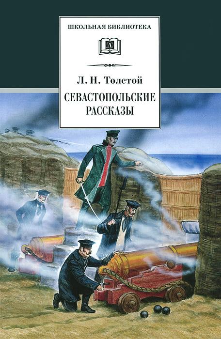 Л. Н. Толстой Л. Т. Толстой. Севастопольские рассказы л н толстой л н толстой рассказы для детей