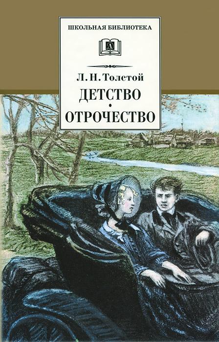 Л. Н. Толстой Детство. Отрочество аудиокниги иддк аудиокнига толстой лев николаевич детство отрочество юность
