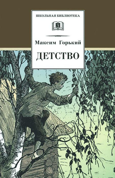 Максим Горький Детство
