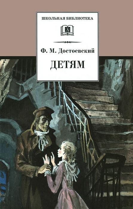 Zakazat.ru: Детям. Ф. М. Достоевский